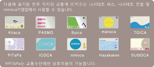 The following are Japanese transportation IC cards that can be used on Nishitetsu buses, trains and stores that accept nimoca.